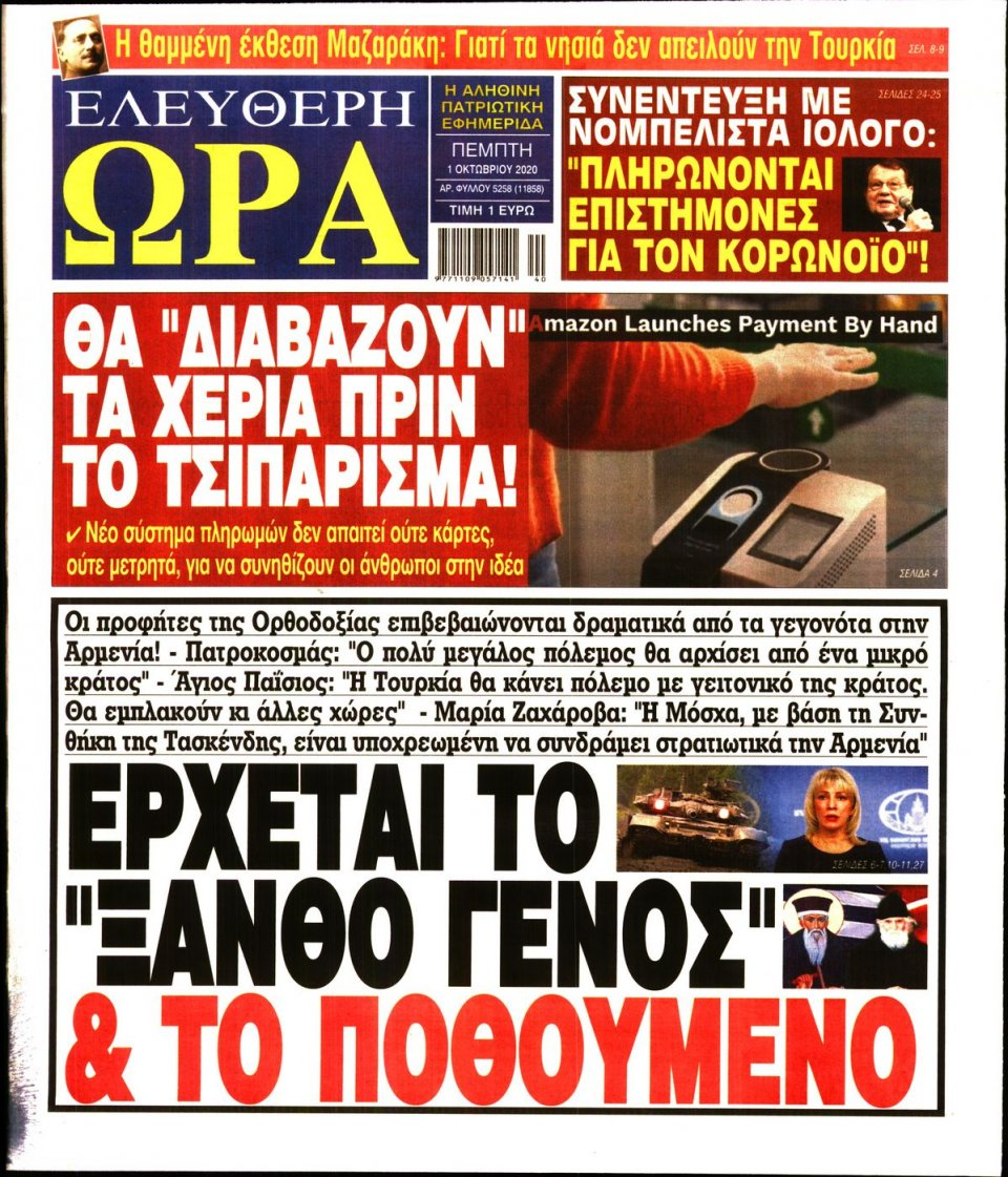 Πρωτοσέλιδο Εφημερίδας - Ελεύθερη Ώρα - 2020-10-01