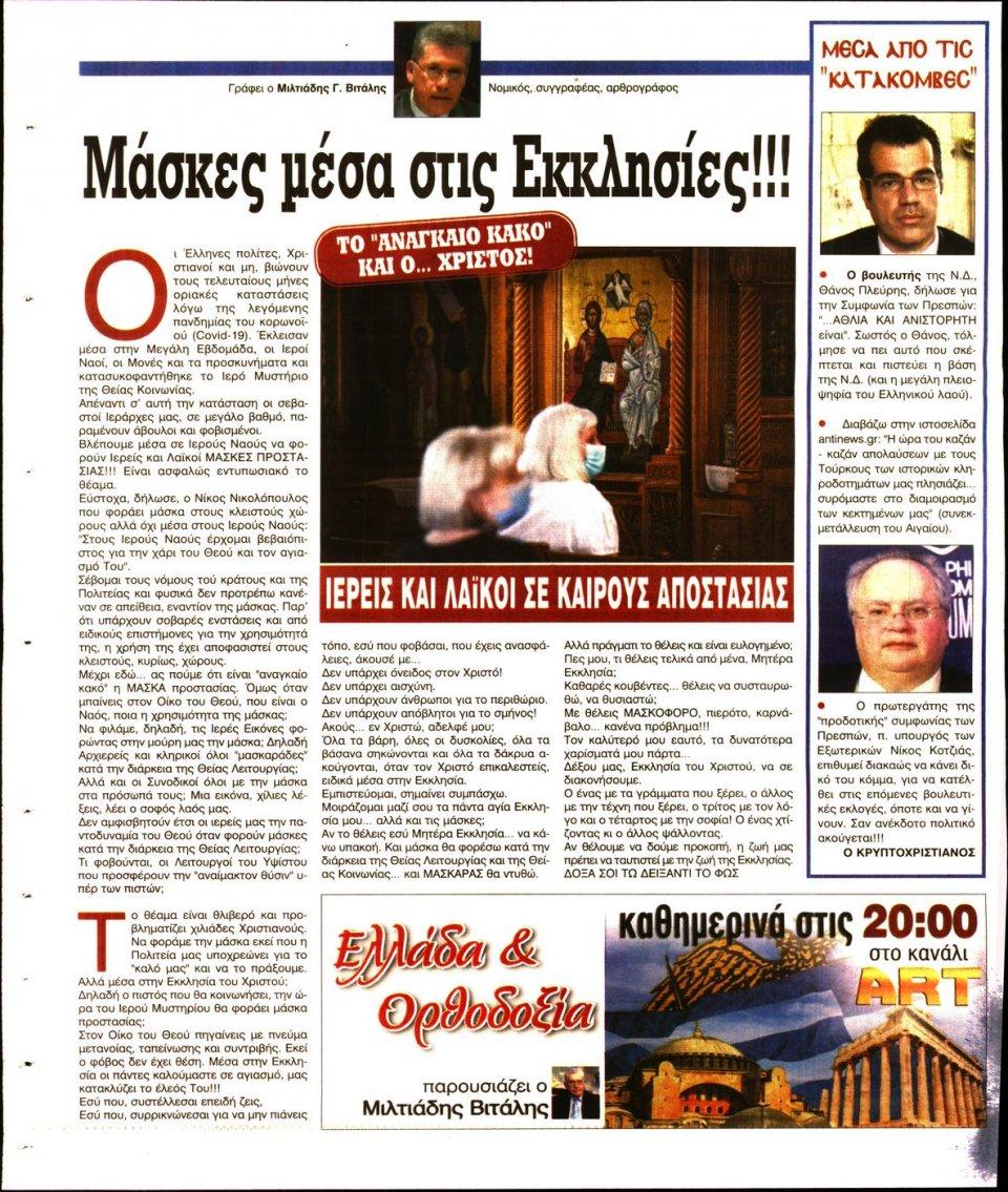 Οπισθόφυλλο Εφημερίδας - Ελεύθερη Ώρα - 2020-10-01