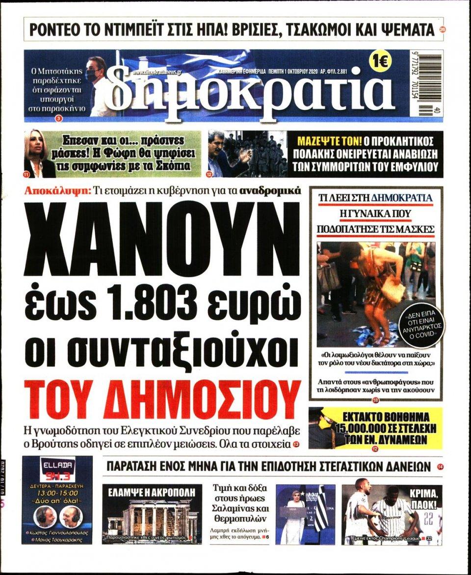 Πρωτοσέλιδο Εφημερίδας - ΔΗΜΟΚΡΑΤΙΑ - 2020-10-01