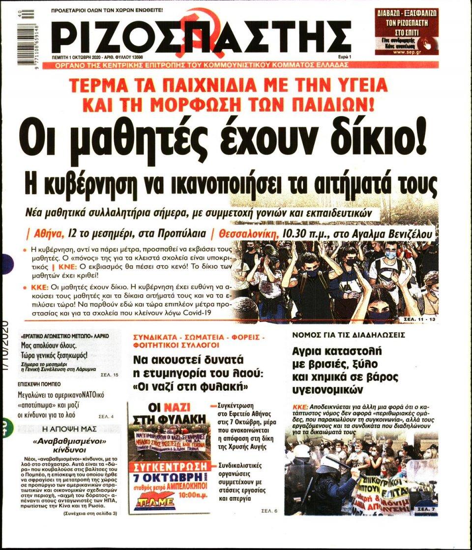 Πρωτοσέλιδο Εφημερίδας - Ριζοσπάστης - 2020-10-01