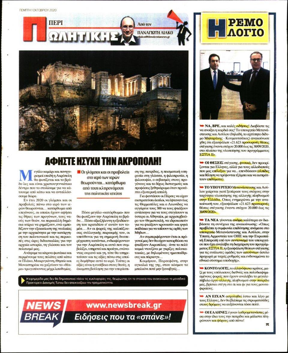 Οπισθόφυλλο Εφημερίδας - ΔΗΜΟΚΡΑΤΙΑ - 2020-10-01