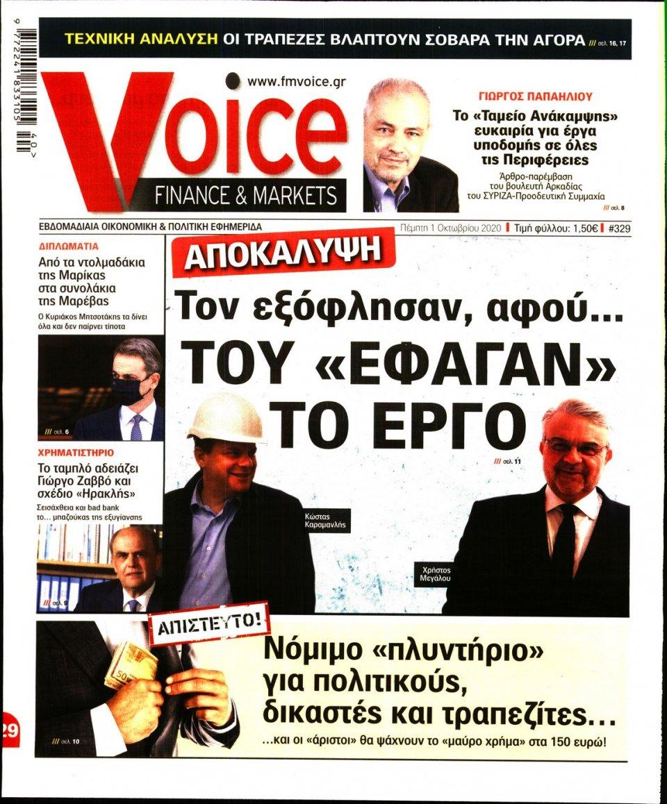 Πρωτοσέλιδο Εφημερίδας - FINANCE & MARKETS VOICE - 2020-10-01