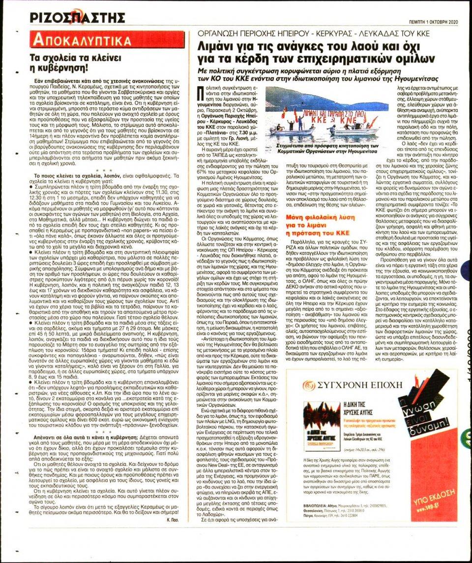 Οπισθόφυλλο Εφημερίδας - Ριζοσπάστης - 2020-10-01