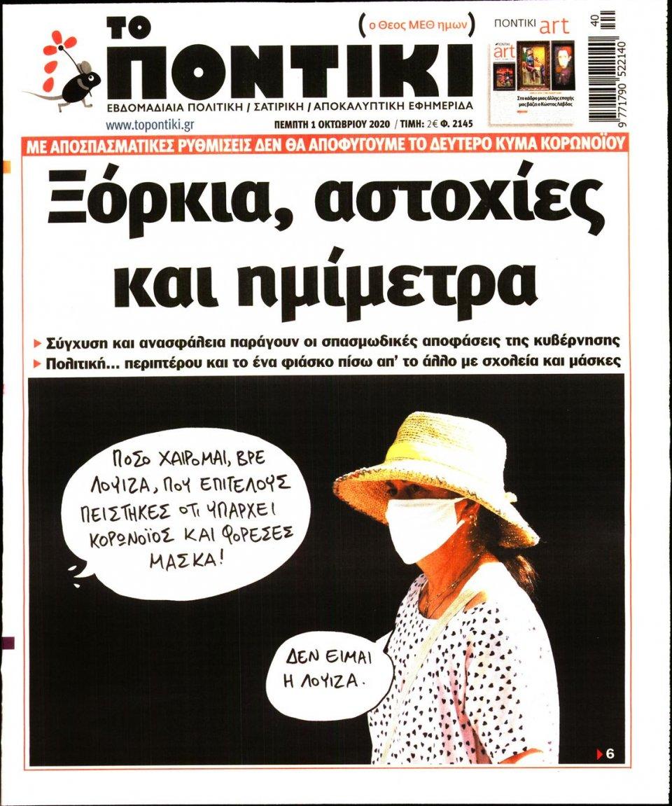 Πρωτοσέλιδο Εφημερίδας - ΤΟ ΠΟΝΤΙΚΙ - 2020-10-01