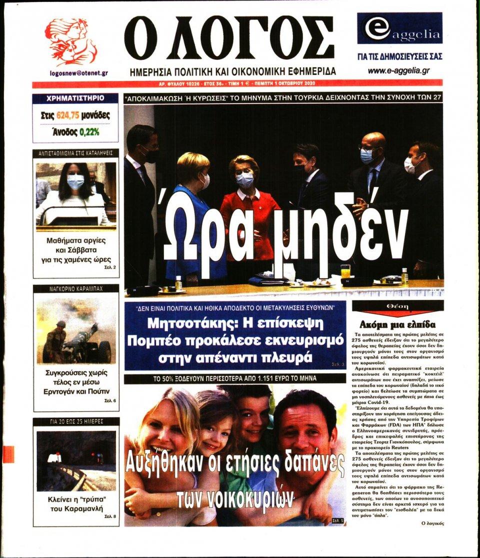 Πρωτοσέλιδο Εφημερίδας - Λόγος - 2020-10-01