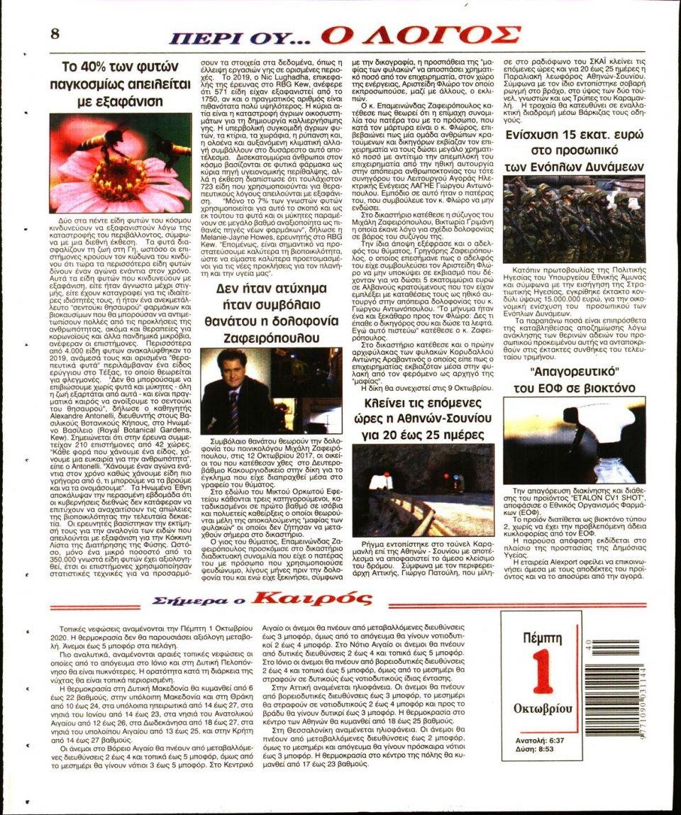 Οπισθόφυλλο Εφημερίδας - Λόγος - 2020-10-01