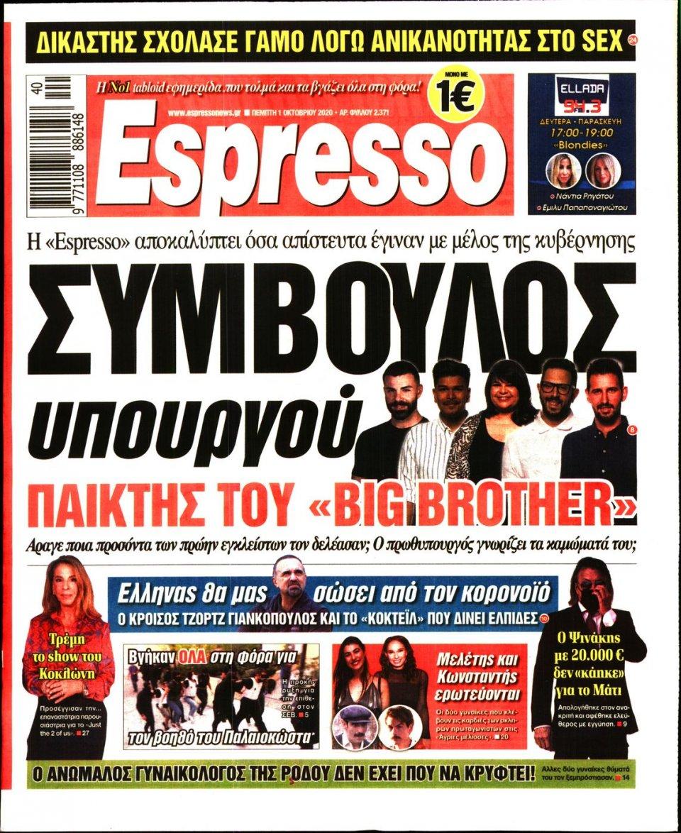 Πρωτοσέλιδο Εφημερίδας - Espresso - 2020-10-01