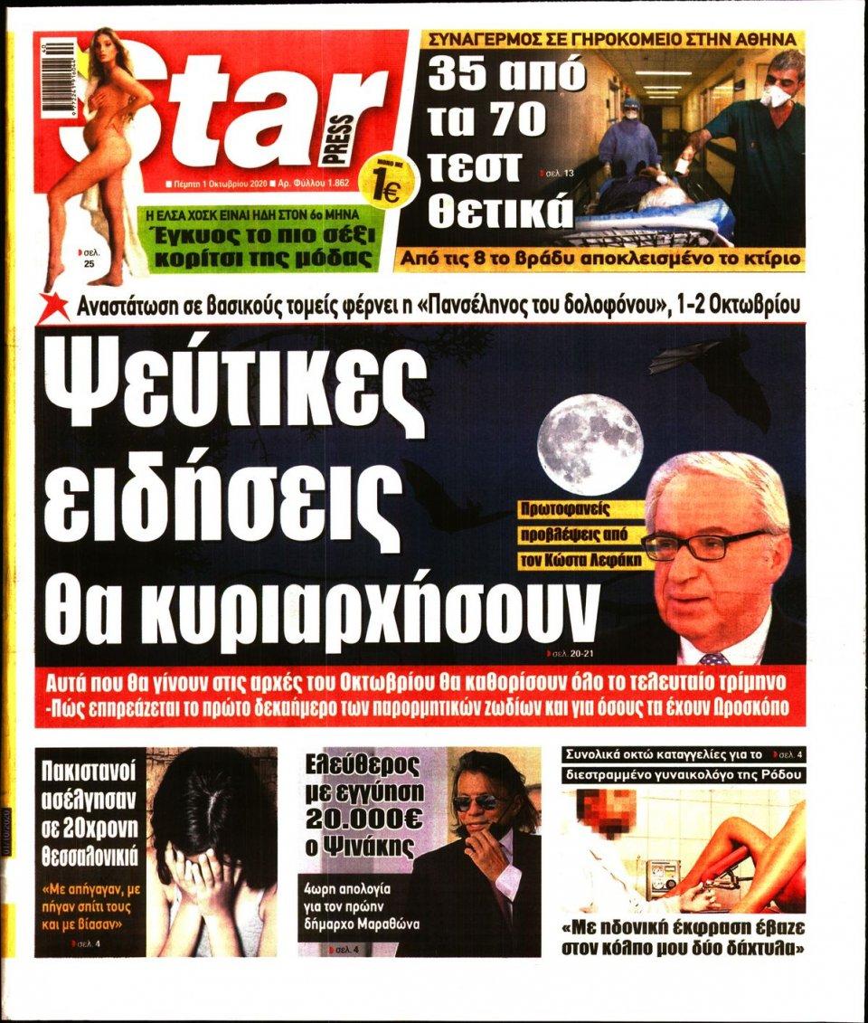 Πρωτοσέλιδο Εφημερίδας - STAR PRESS - 2020-10-01