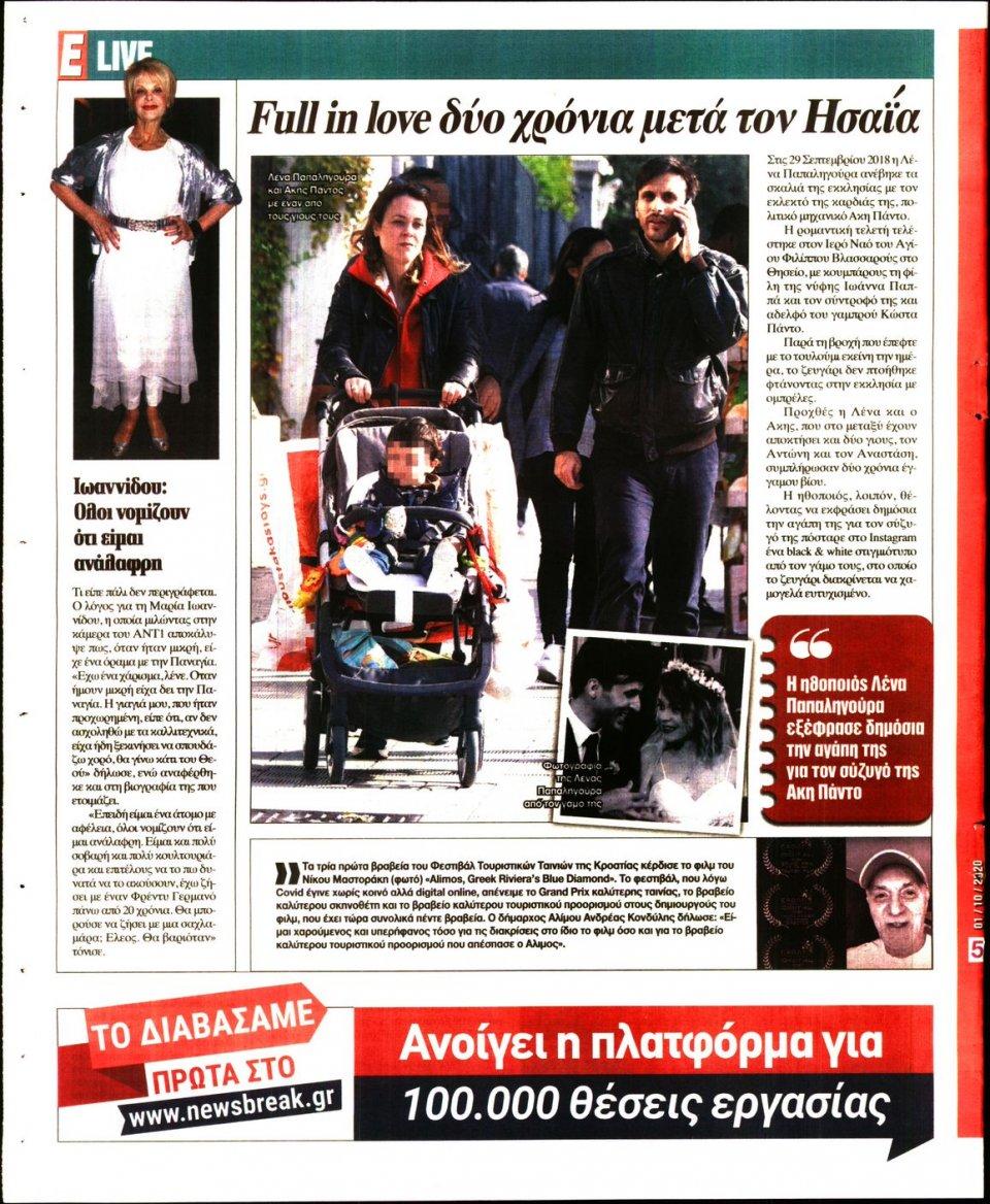 Οπισθόφυλλο Εφημερίδας - Espresso - 2020-10-01