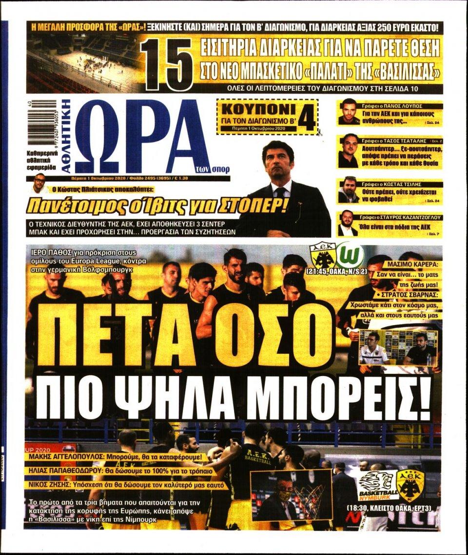 Πρωτοσέλιδο Εφημερίδας - Ώρα για Σπόρ - 2020-10-01