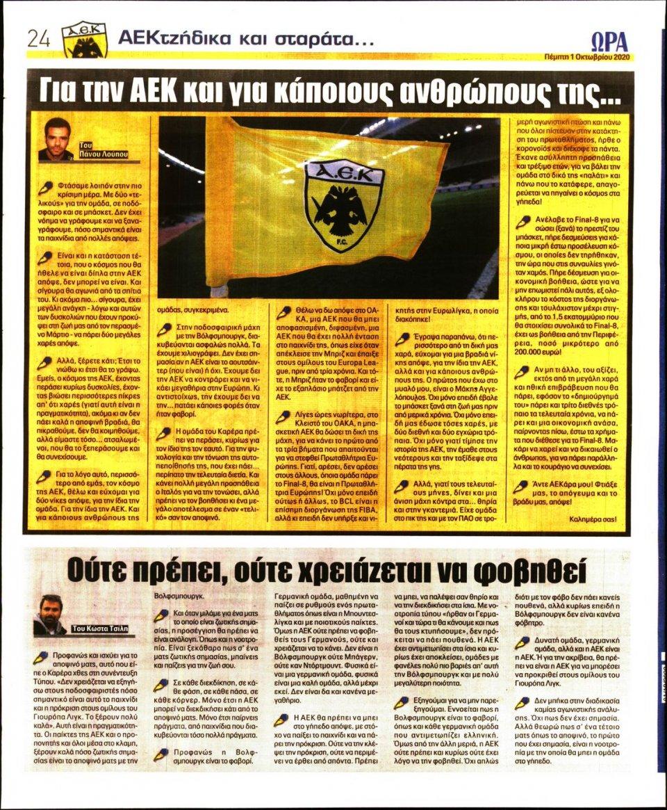 Οπισθόφυλλο Εφημερίδας - Ώρα για Σπόρ - 2020-10-01