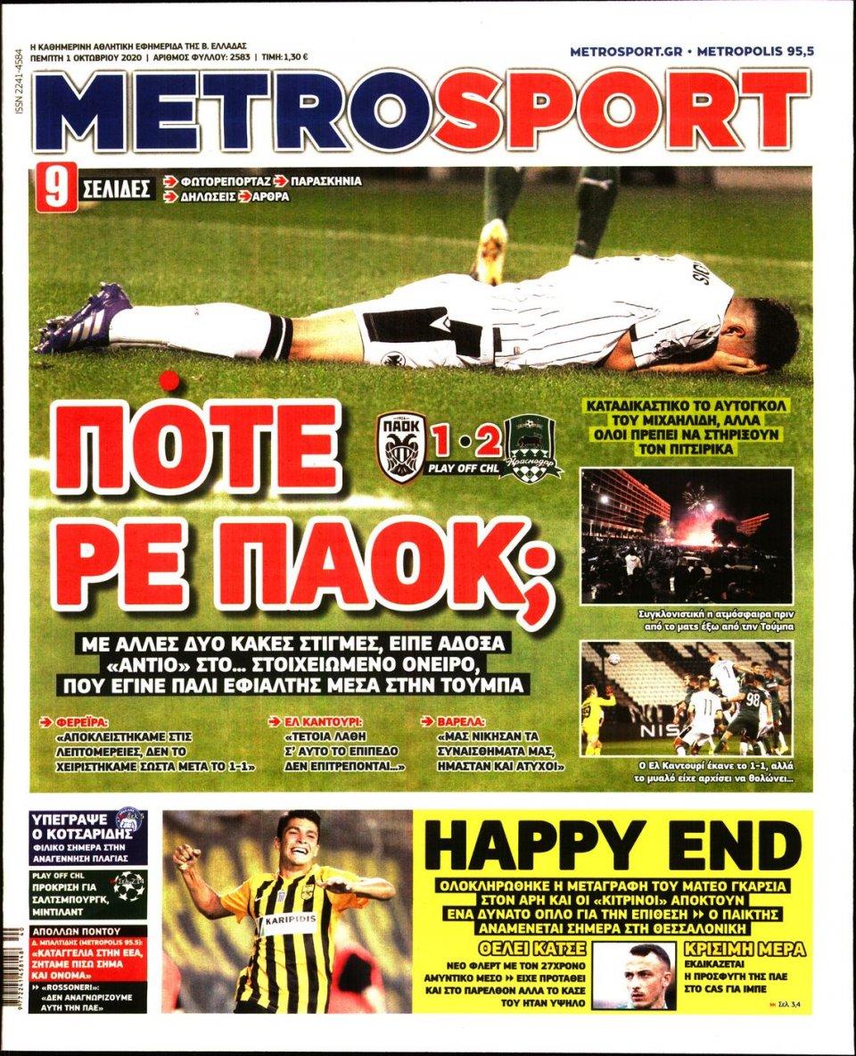 Πρωτοσέλιδο Εφημερίδας - METROSPORT - 2020-10-01