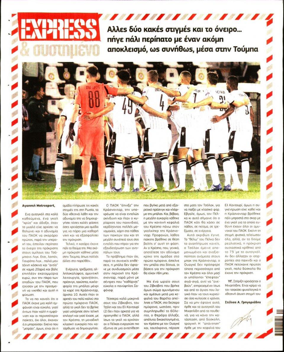 Οπισθόφυλλο Εφημερίδας - METROSPORT - 2020-10-01