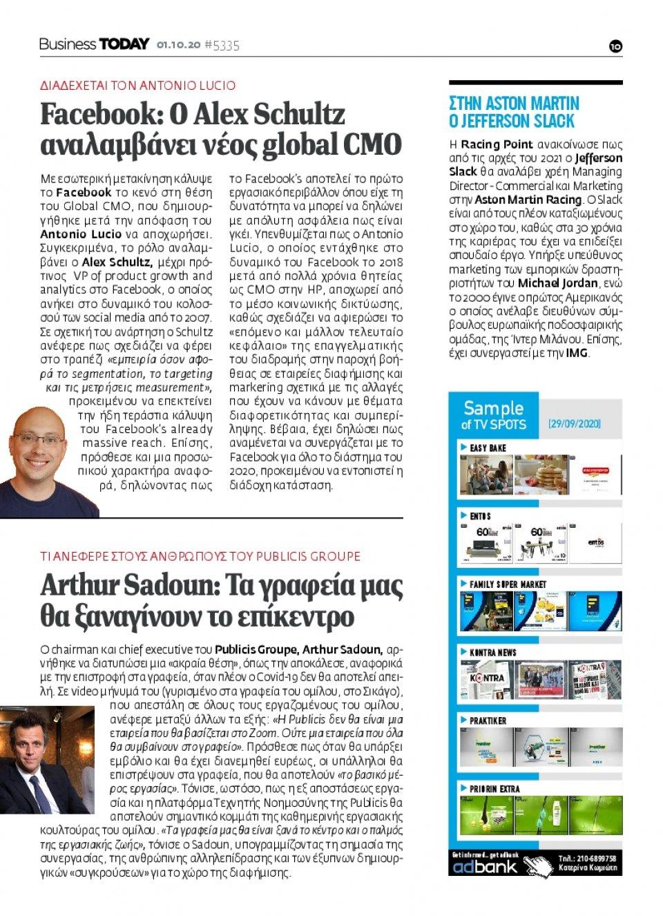 Οπισθόφυλλο Εφημερίδας - BUSINESS TODAY - 2020-10-01