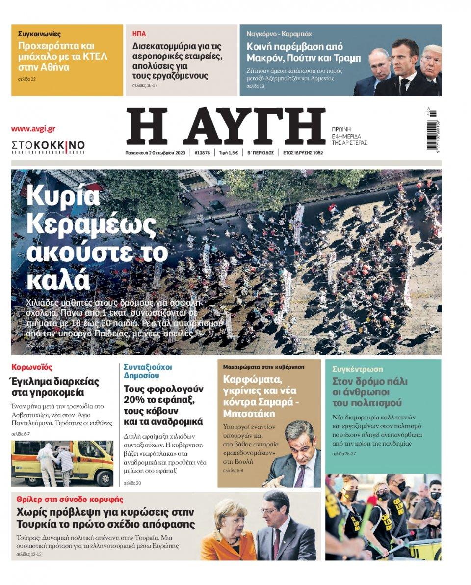 Πρωτοσέλιδο Εφημερίδας - Αυγή - 2020-10-02