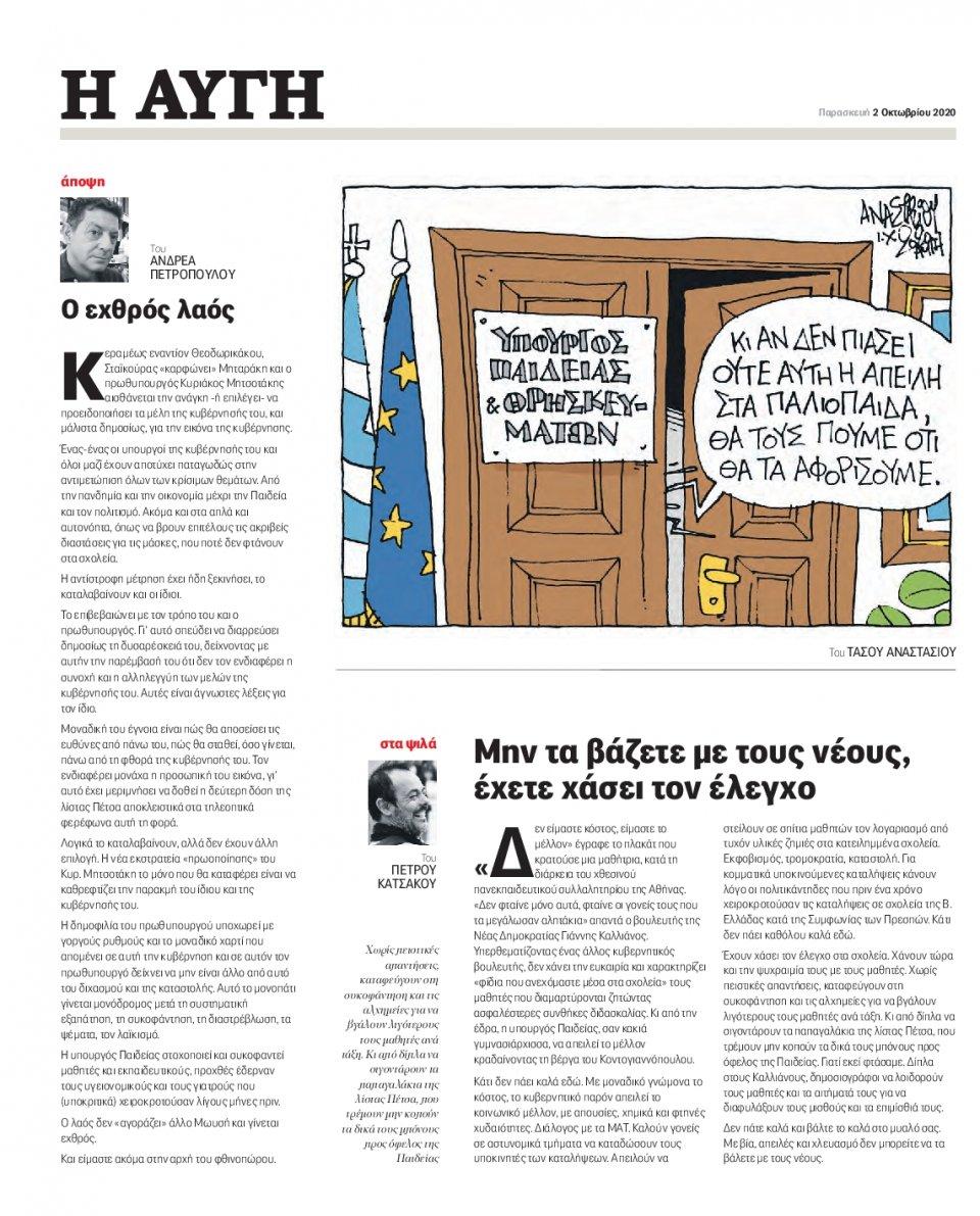Οπισθόφυλλο Εφημερίδας - Αυγή - 2020-10-02