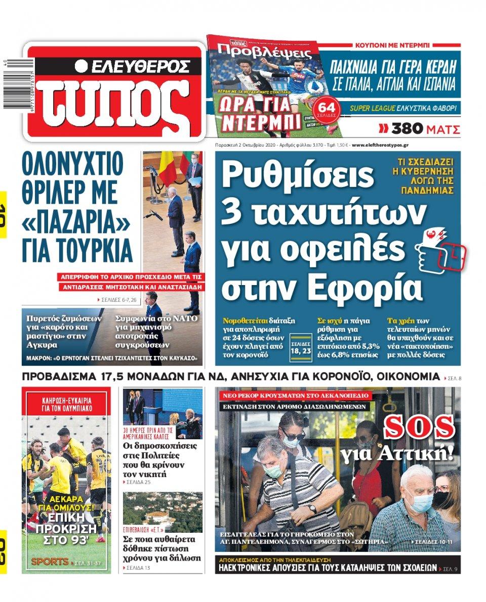 Πρωτοσέλιδο Εφημερίδας - Ελεύθερος Τύπος - 2020-10-02