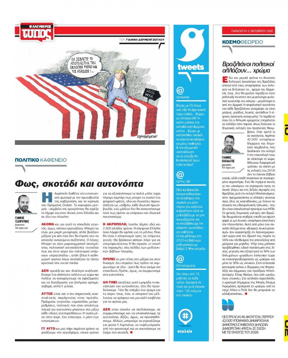Οπισθόφυλλο Εφημερίδας - Ελεύθερος Τύπος - 2020-10-02