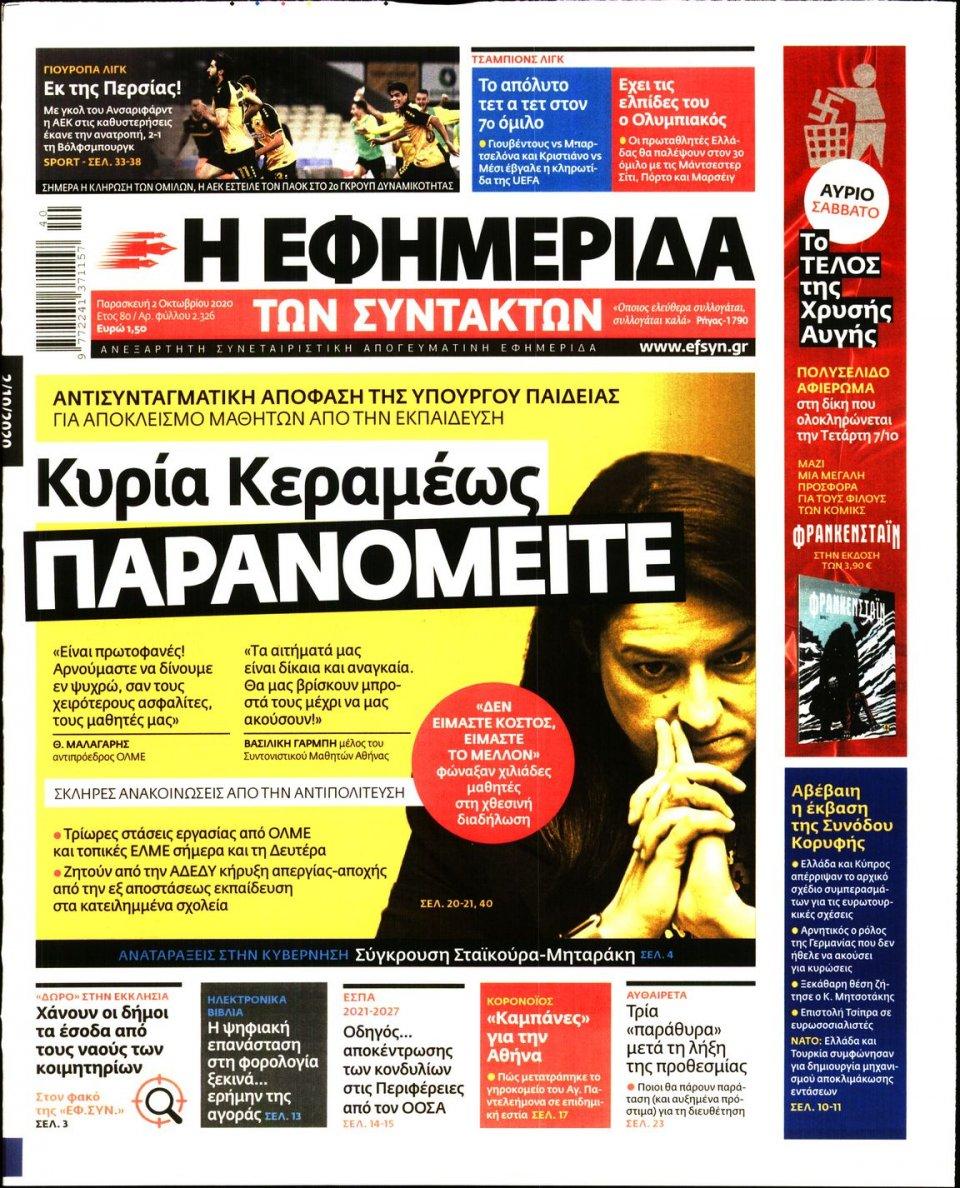 Πρωτοσέλιδο Εφημερίδας - Η ΕΦΗΜΕΡΙΔΑ ΤΩΝ ΣΥΝΤΑΚΤΩΝ - 2020-10-02