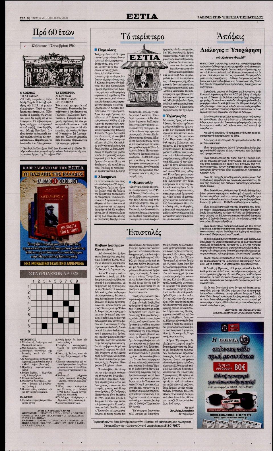 Οπισθόφυλλο Εφημερίδας - Εστία - 2020-10-02