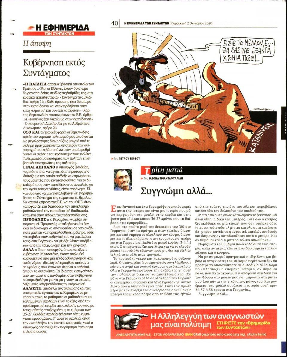 Οπισθόφυλλο Εφημερίδας - Η ΕΦΗΜΕΡΙΔΑ ΤΩΝ ΣΥΝΤΑΚΤΩΝ - 2020-10-02