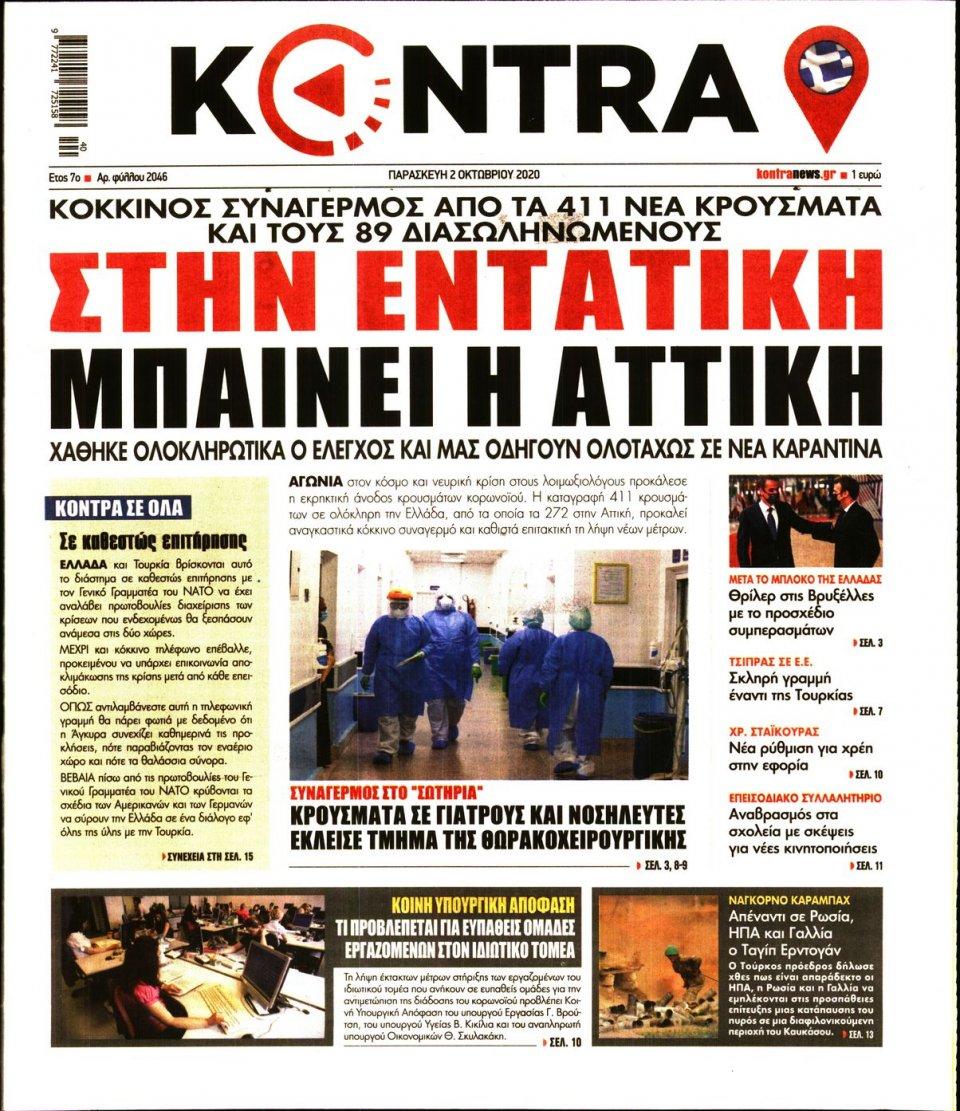 Πρωτοσέλιδο Εφημερίδας - KONTRA NEWS - 2020-10-02