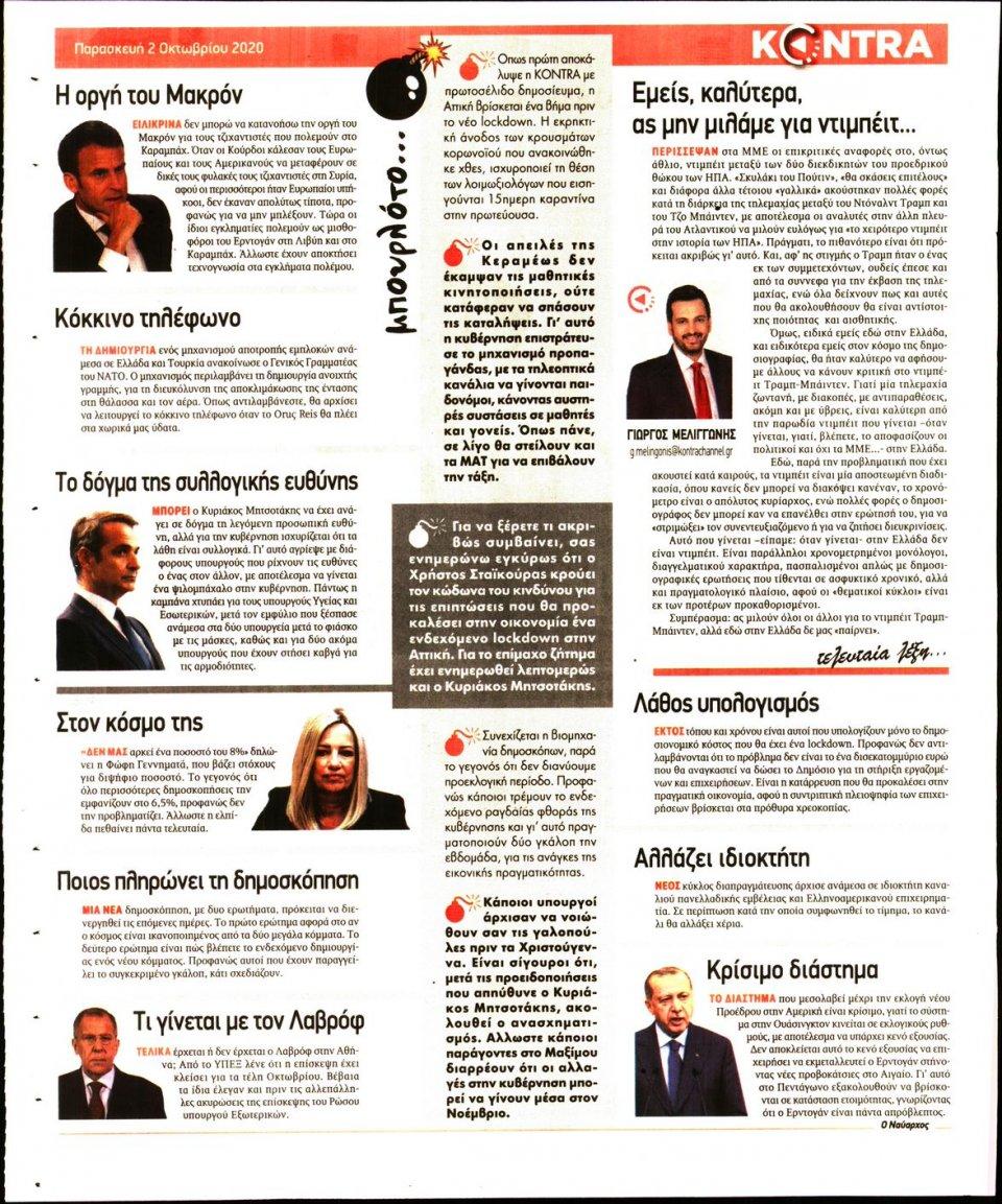 Οπισθόφυλλο Εφημερίδας - KONTRA NEWS - 2020-10-02