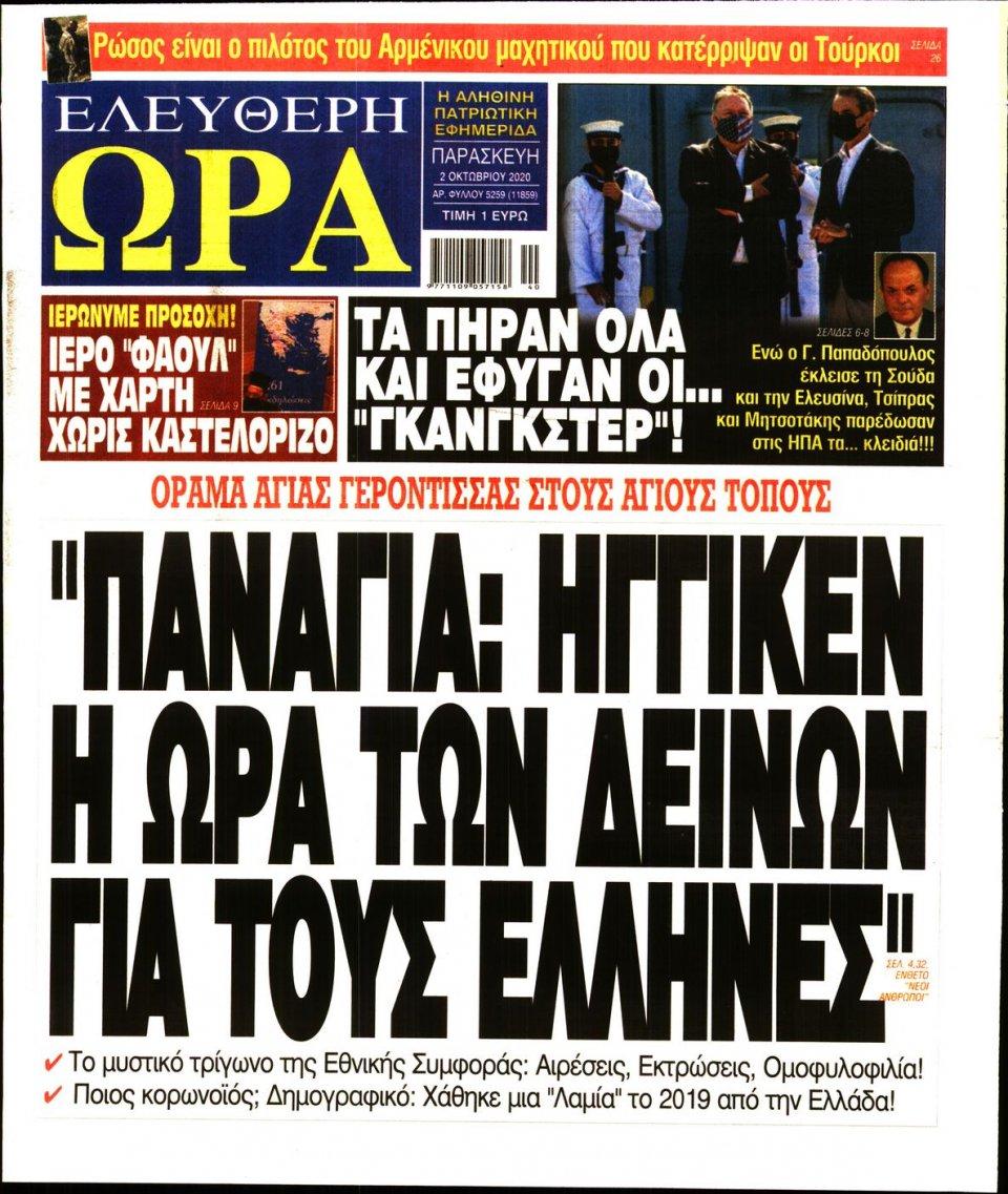 Πρωτοσέλιδο Εφημερίδας - Ελεύθερη Ώρα - 2020-10-02