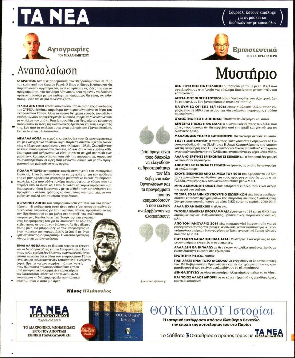 Οπισθόφυλλο Εφημερίδας - Τα Νέα - 2020-10-02