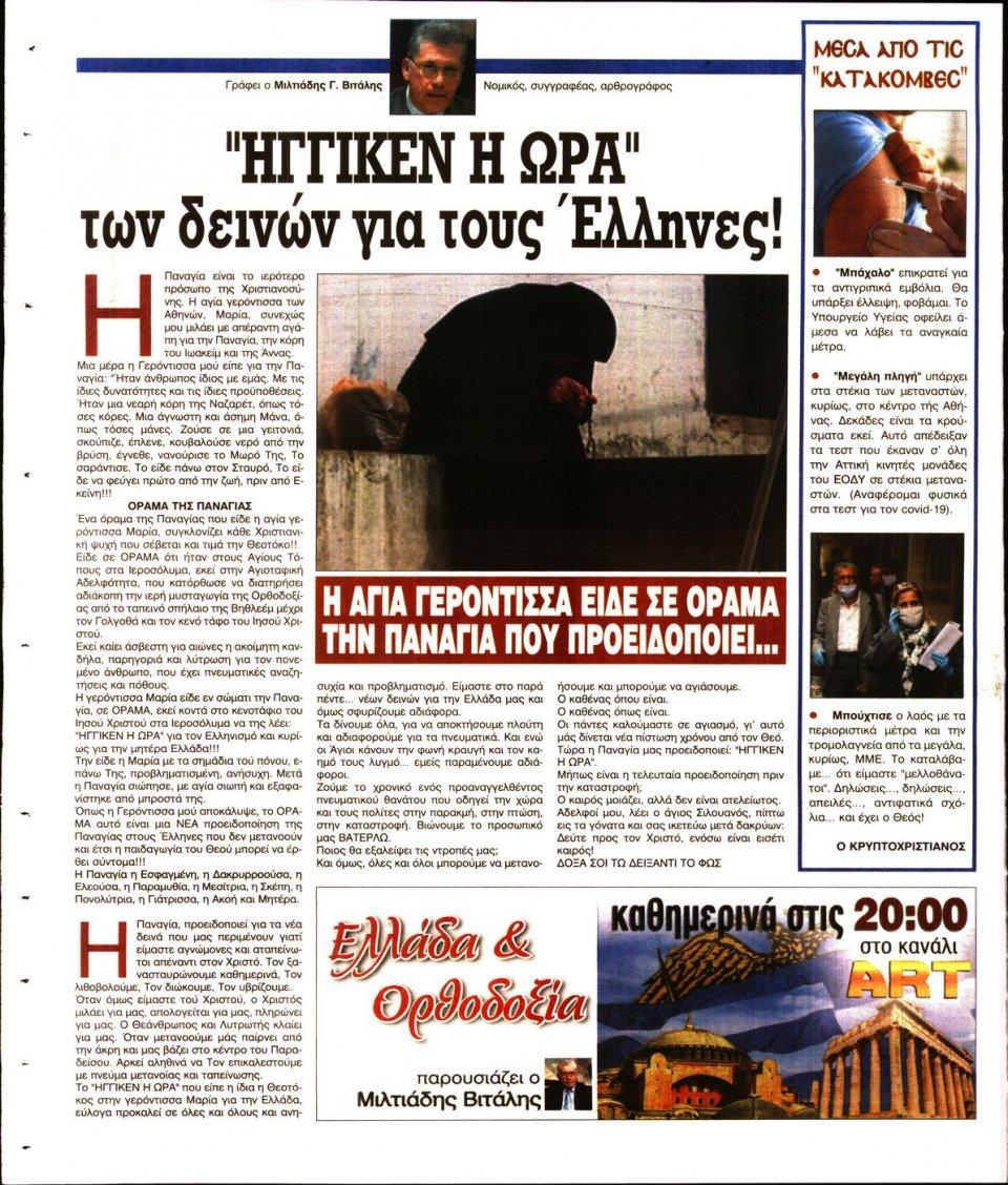 Οπισθόφυλλο Εφημερίδας - Ελεύθερη Ώρα - 2020-10-02