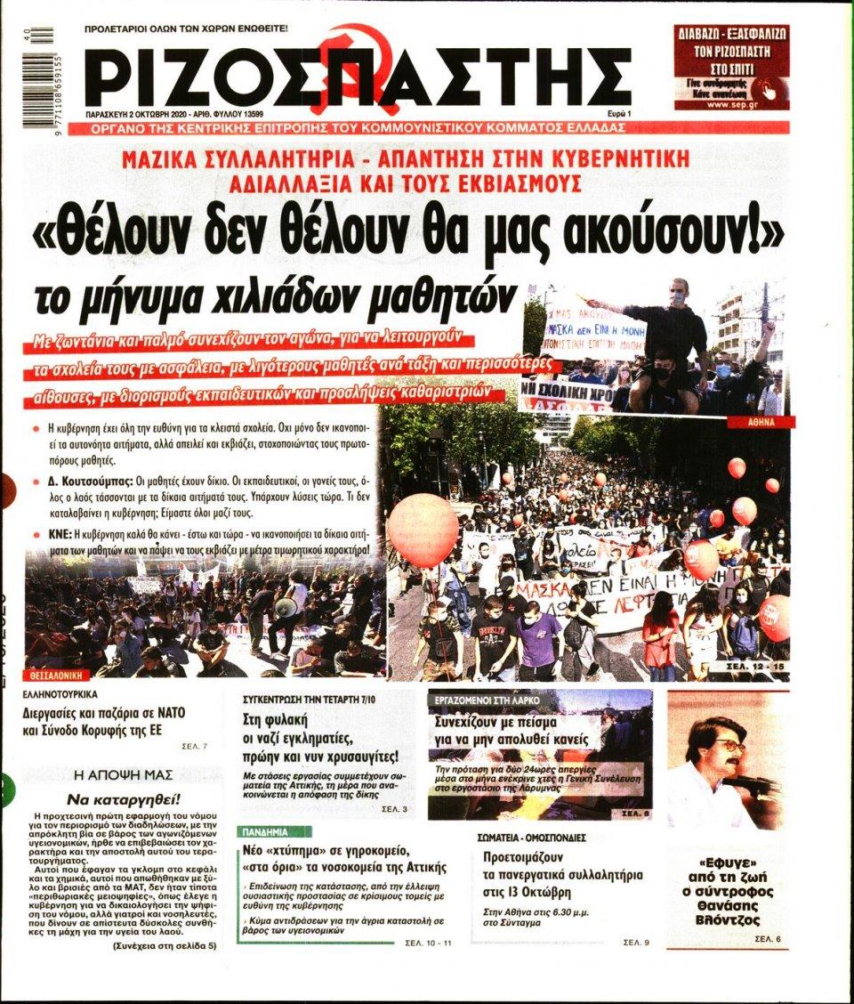 Πρωτοσέλιδο Εφημερίδας - Ριζοσπάστης - 2020-10-02