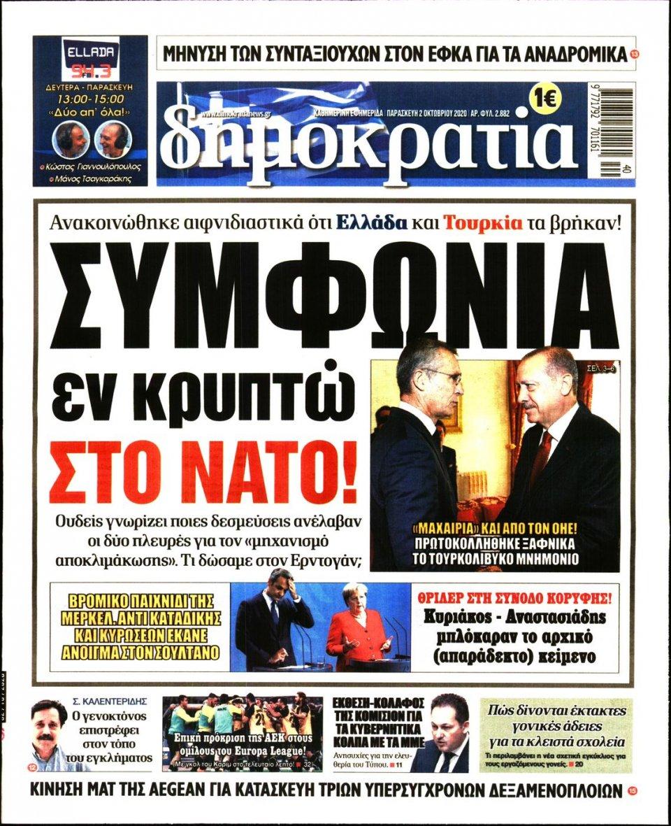 Πρωτοσέλιδο Εφημερίδας - ΔΗΜΟΚΡΑΤΙΑ - 2020-10-02