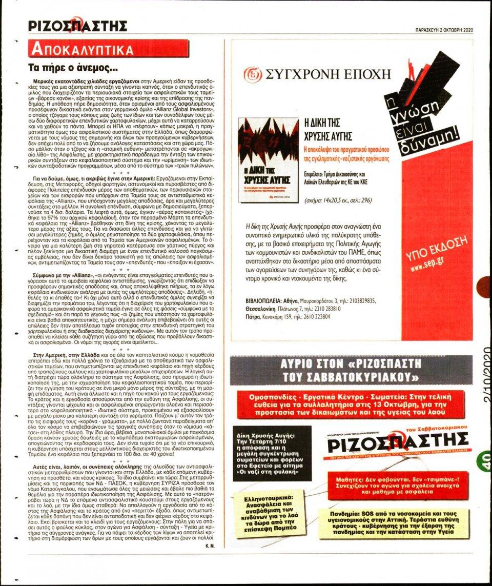 Οπισθόφυλλο Εφημερίδας - Ριζοσπάστης - 2020-10-02