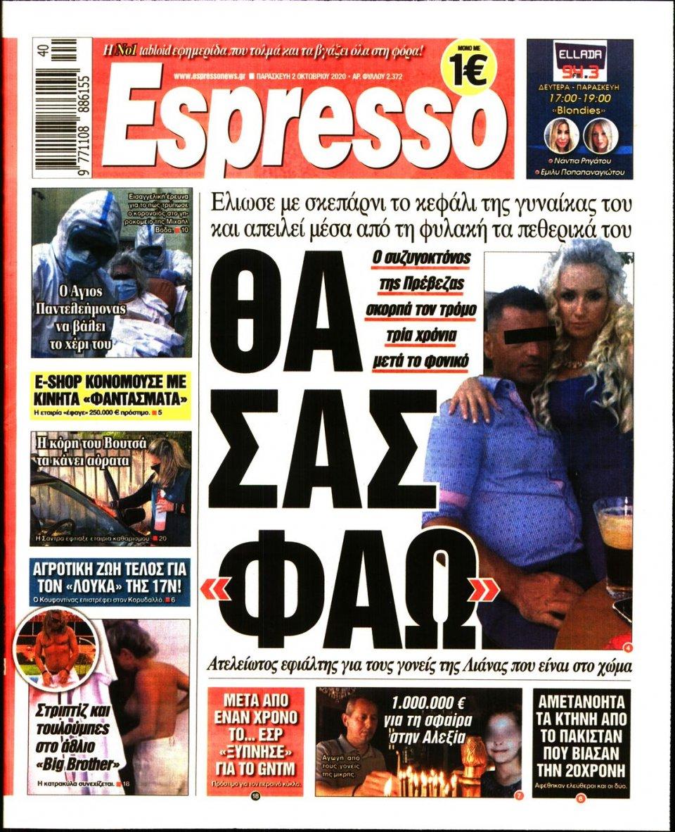 Πρωτοσέλιδο Εφημερίδας - Espresso - 2020-10-02