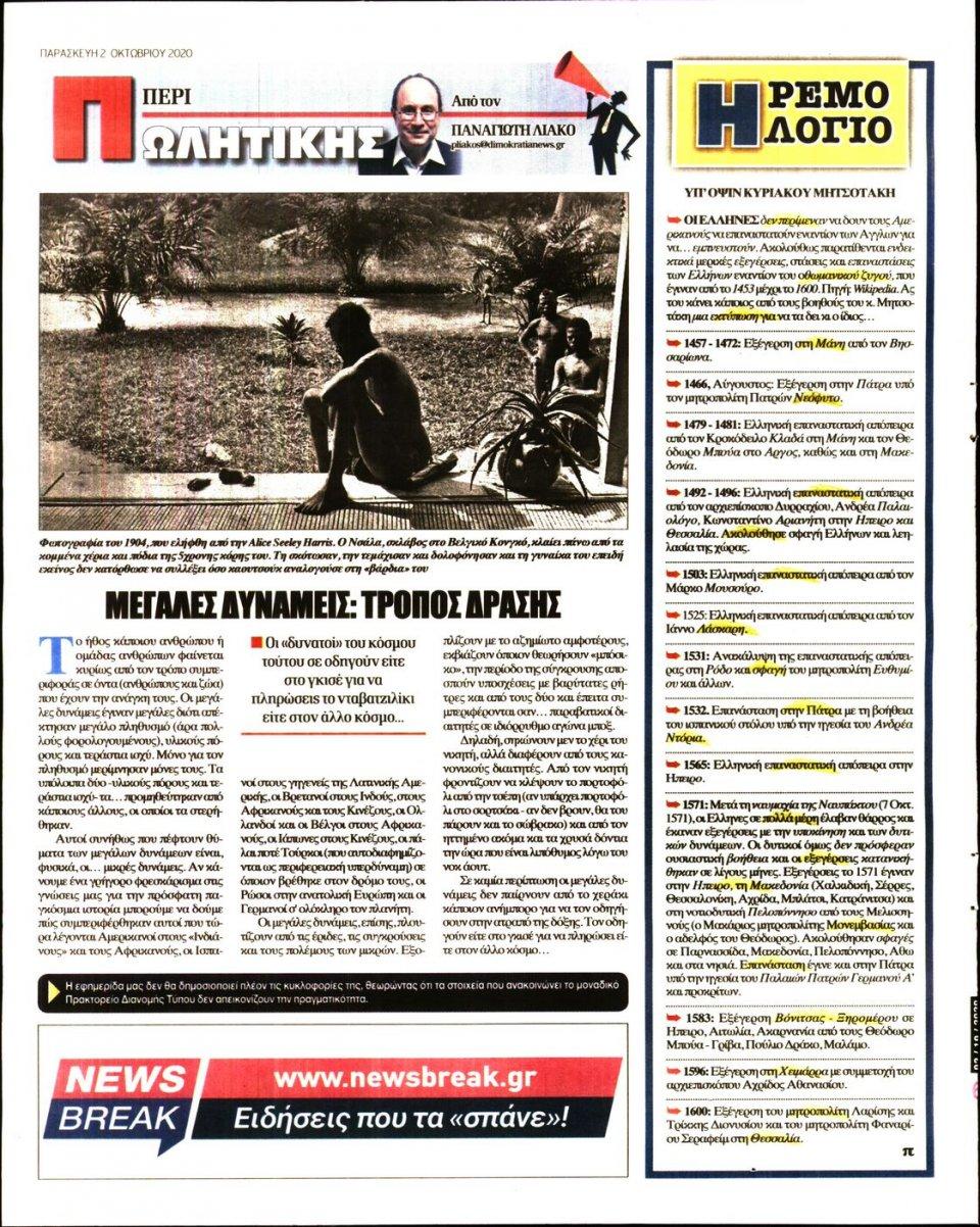Οπισθόφυλλο Εφημερίδας - ΔΗΜΟΚΡΑΤΙΑ - 2020-10-02