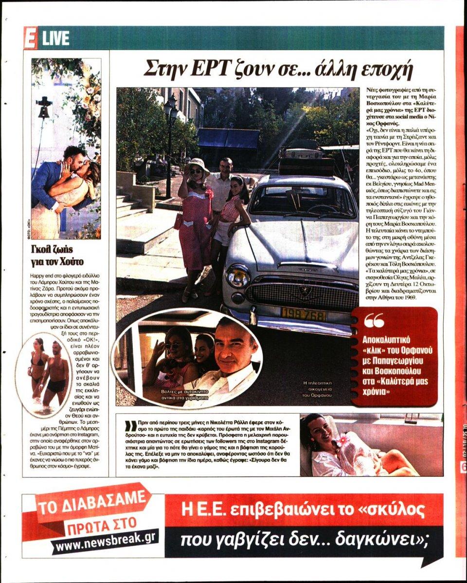 Οπισθόφυλλο Εφημερίδας - Espresso - 2020-10-02