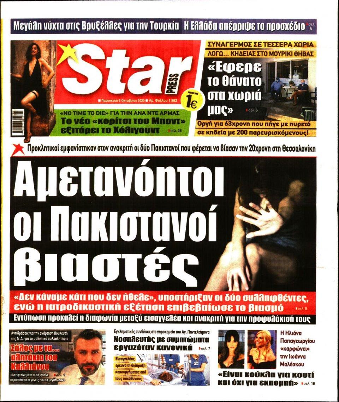 Πρωτοσέλιδο Εφημερίδας - STAR PRESS - 2020-10-02