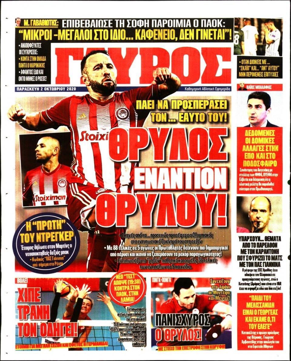 Οπισθόφυλλο Εφημερίδας - Πρωταθλητής - 2020-10-02