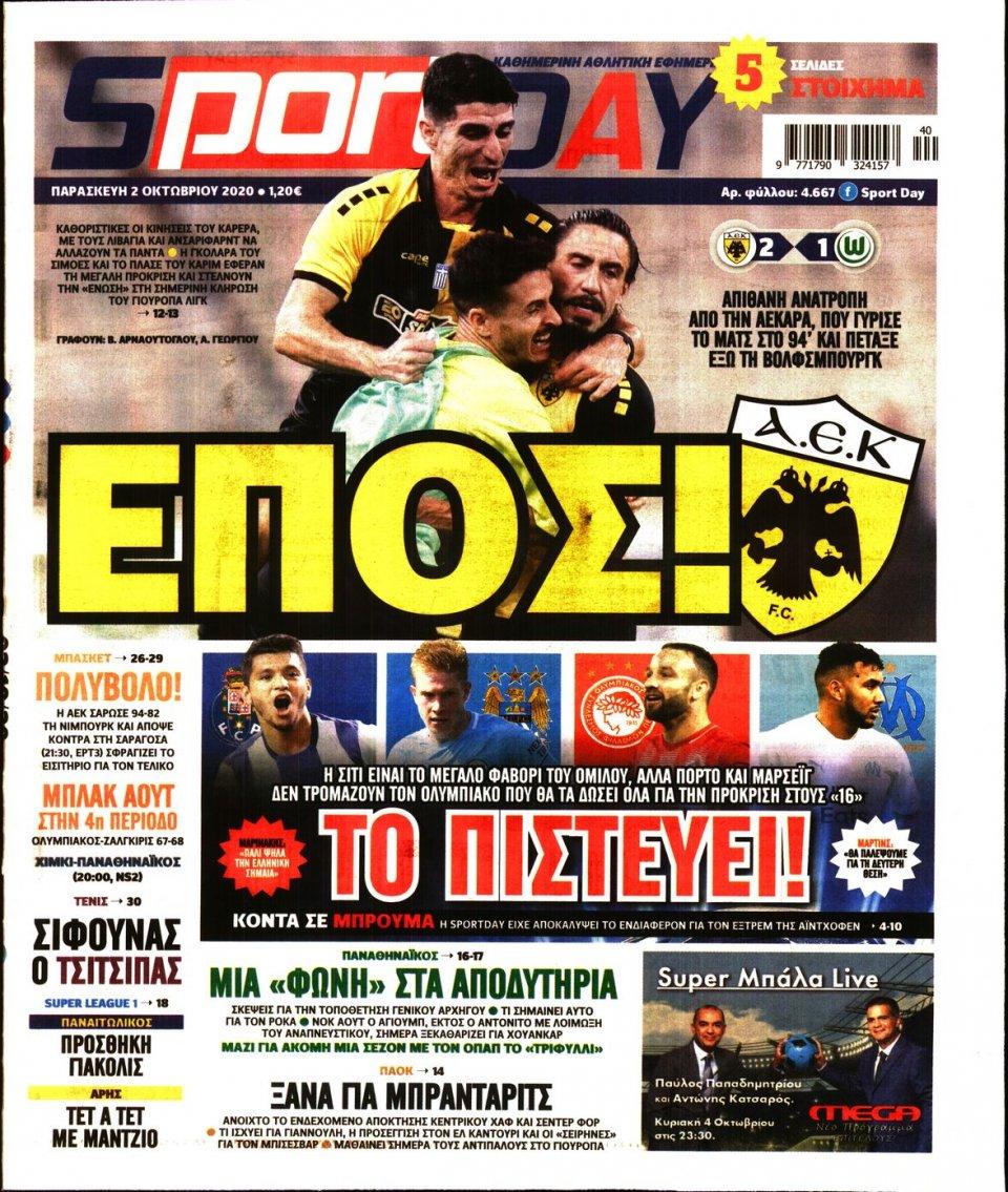 Πρωτοσέλιδο Εφημερίδας - Sportday - 2020-10-02