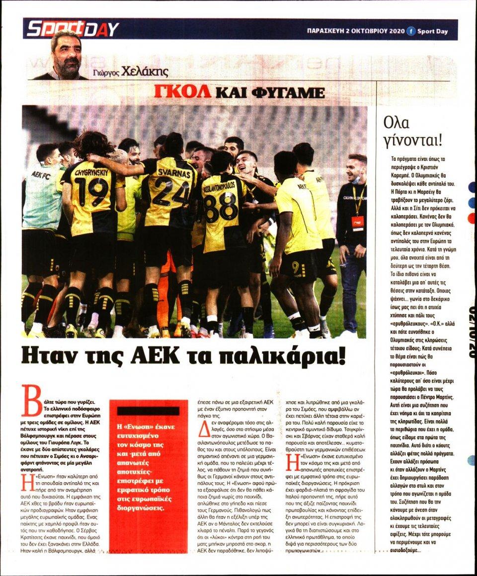 Οπισθόφυλλο Εφημερίδας - Sportday - 2020-10-02
