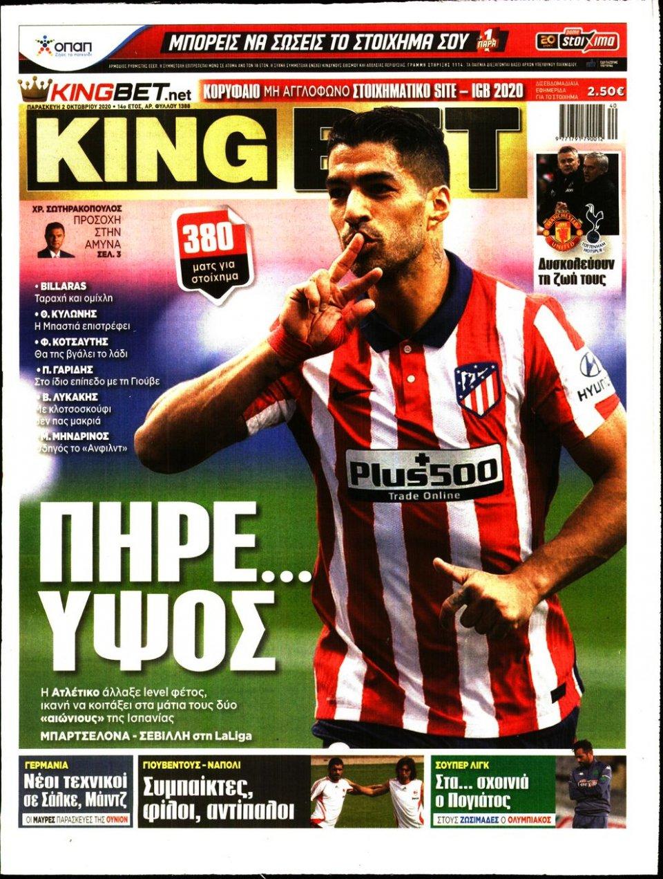 Πρωτοσέλιδο Εφημερίδας - King Bet - 2020-10-02