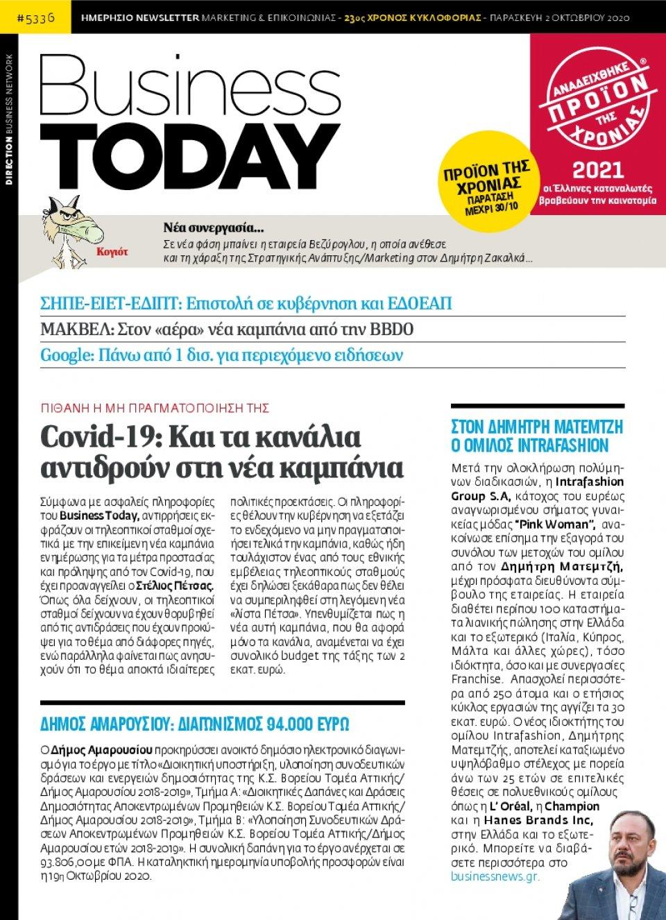Πρωτοσέλιδο Εφημερίδας - BUSINESS TODAY - 2020-10-02