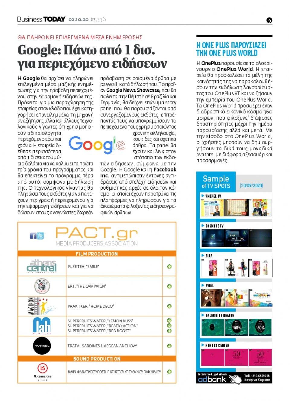 Οπισθόφυλλο Εφημερίδας - BUSINESS TODAY - 2020-10-02
