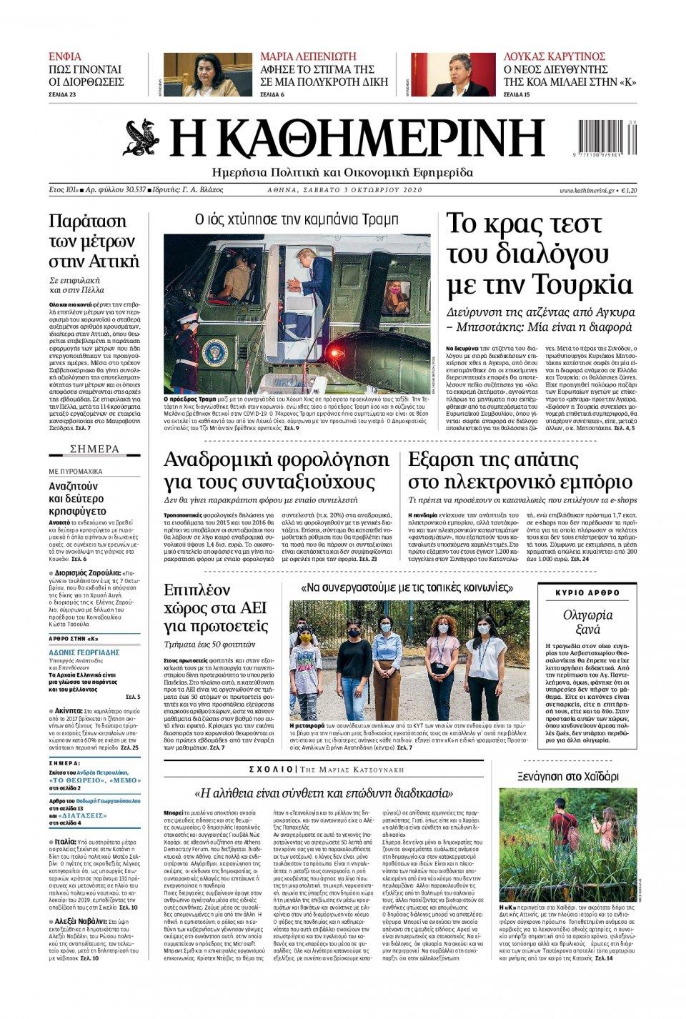 Πρωτοσέλιδο Εφημερίδας - Καθημερινή - 2020-10-03