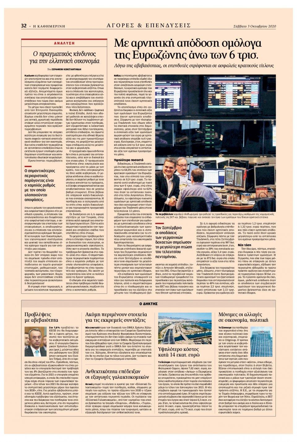 Οπισθόφυλλο Εφημερίδας - Καθημερινή - 2020-10-03
