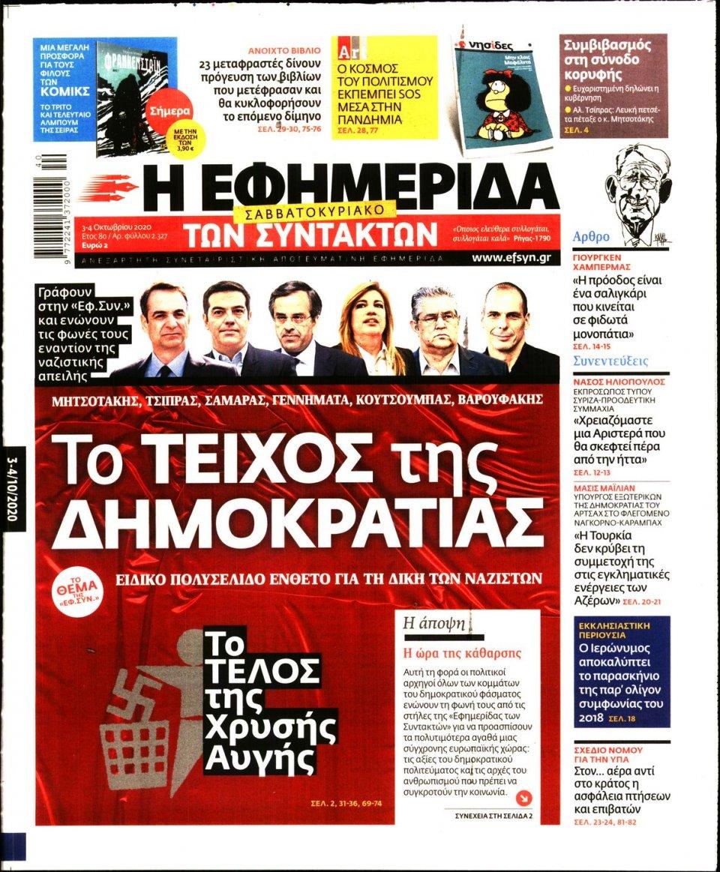 Πρωτοσέλιδο Εφημερίδας - Η ΕΦΗΜΕΡΙΔΑ ΤΩΝ ΣΥΝΤΑΚΤΩΝ - 2020-10-03