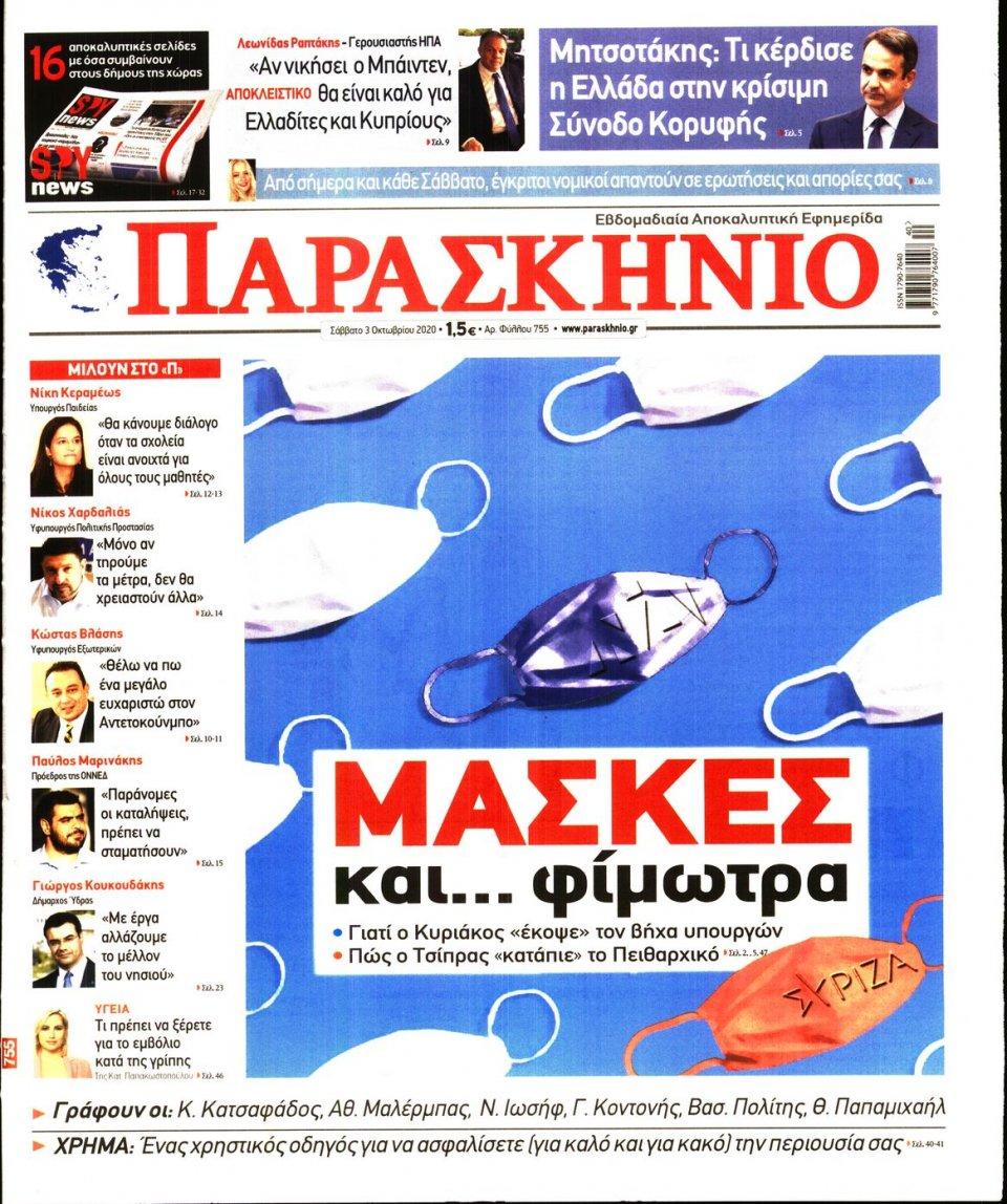 Πρωτοσέλιδο Εφημερίδας - ΤΟ ΠΑΡΑΣΚΗΝΙΟ - 2020-10-03