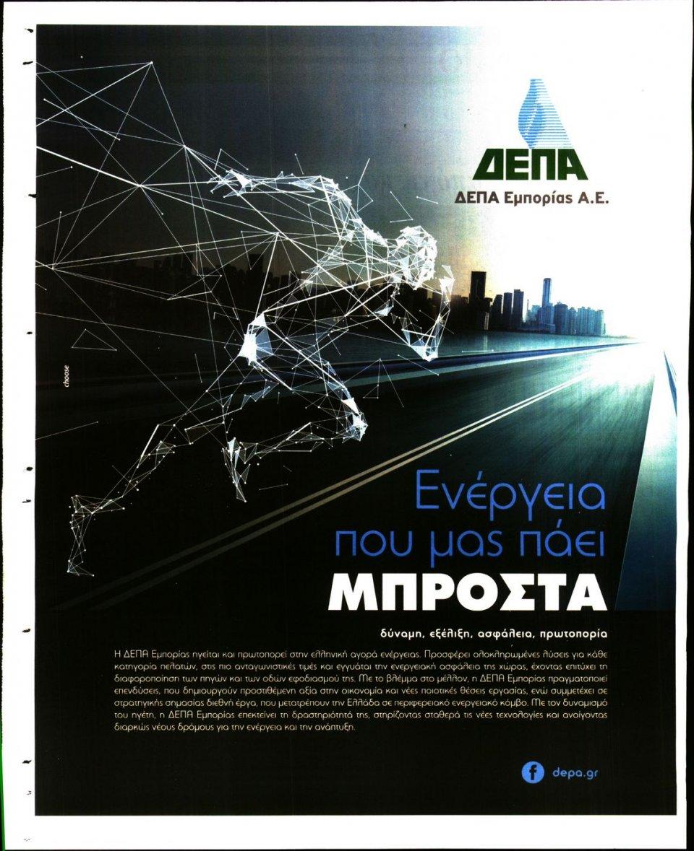 Οπισθόφυλλο Εφημερίδας - ΤΟ ΠΑΡΑΣΚΗΝΙΟ - 2020-10-03