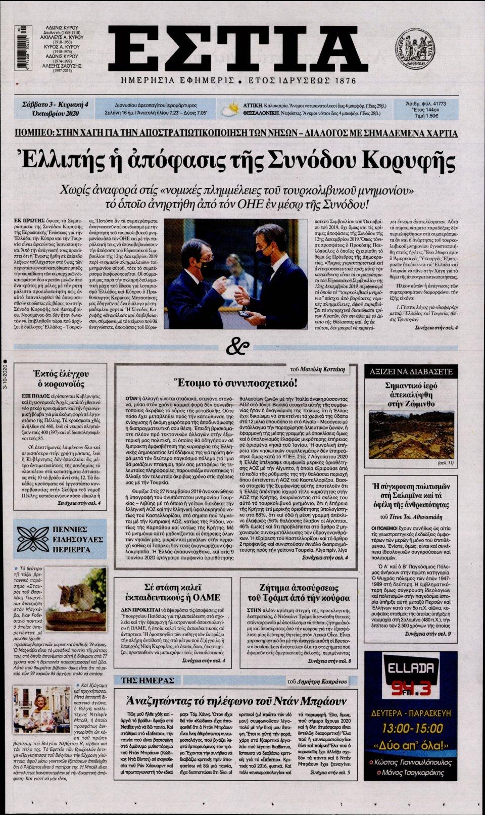 Πρωτοσέλιδο Εφημερίδας - Εστία - 2020-10-03