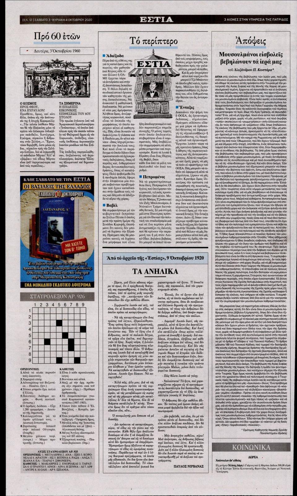 Οπισθόφυλλο Εφημερίδας - Εστία - 2020-10-03